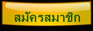 Bannerสมัครสมาชิก
